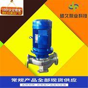 不锈钢管道泵厂家IHG型