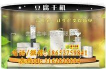 汉中豆腐干机器价格 豆干机全自动商用