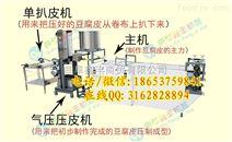 葫芦岛干豆腐机价钱 全不锈钢豆腐皮机厂家