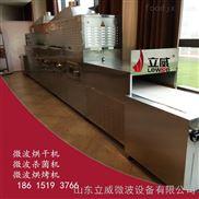 lw-30kw-環保高效茶葉烘干機立威牌設備