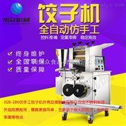 商用水饺机 水饺成型机 JGB-180型仿手工饺子机