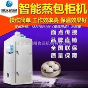 旭众商用电蒸饭柜,蒸箱蒸菜柜蒸包子机