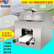 JGB-801饺子皮机-湖南饺子皮机 饺子皮机报价 饺子皮机多少钱