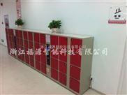 智能儲物柜 學校寄存柜及學生存包柜的發展-浙江福源