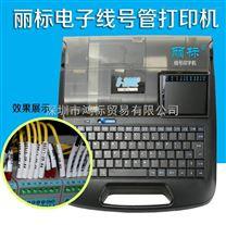 丽标C-280E自动热缩管套管线号打印机