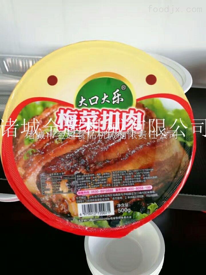 浙江梅菜扣肉碗气调包装机