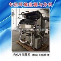 北京煙霧箱光化學模擬艙研究
