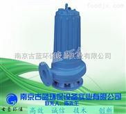 WQ0.75KW潛水潛污泵 專業生產廠家古藍供應 誠信可靠 質保