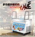旭眾廠家直銷炒酸奶機 商用小店制冰炒酸奶機