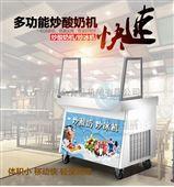 旭众厂家直销炒酸奶机 商用小店制冰炒酸奶机