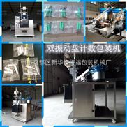 广东振动盘下料青柑普洱茶全自动包装机 *插角背封自动包装机