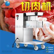 XZ-QE320-食堂商用多功能切肉机 小型切片机 饭堂切片机