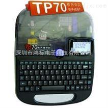 硕方电脑号码管线号打印机TP76编码机