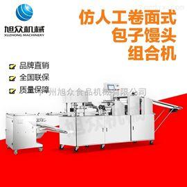 ZH-280广州旭众厂家直销包子馒头组合机生产设备