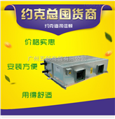 广州约克空调YAH系列风柜末端