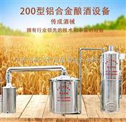 传成200型铝合金酿酒设备