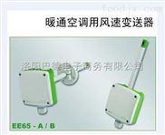 EE21-FT6B56/T20风速传感器EE21-FT6B56/T20