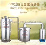 传成300型铝合金酿酒设备