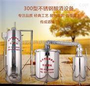 传成300型不锈钢酿酒设备