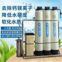 工业软水机活性炭过滤器软化水处理设备