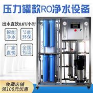 工业大型纯水机反渗透纯水设备