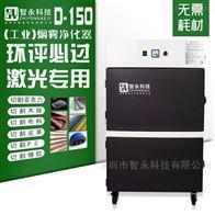 D150皮革加工气味烟雾净化设备排烟机过滤器