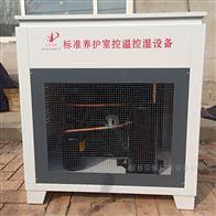 恒温恒湿养护设备