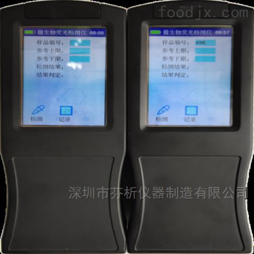 手持式CSY-ATP荧光检测仪