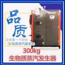 0.3噸生物質蒸汽發生器 環保免年檢廠家直銷