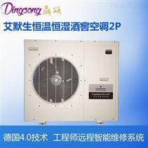 艾默生精密空调深圳总代理 进口酒窖设备