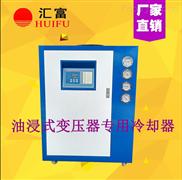 液压设备专用冷油机 河北油冷机