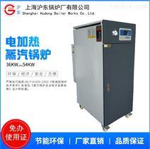 36-72kw電熱蒸汽鍋爐
