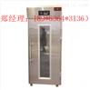 深圳新麦商用DC-18S冻藏醒发箱 面团发酵箱