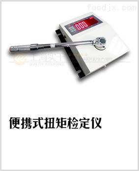 上海扭力扳手测试仪厂家生产SGXJ