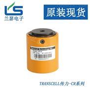 现货Transcell拉压力传感器