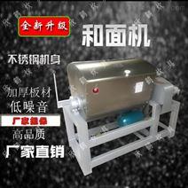 商用小型不鏽鋼和面機壓面機麵條機