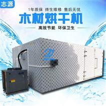 一键升温热泵木材烘干机价格实惠红木烘箱
