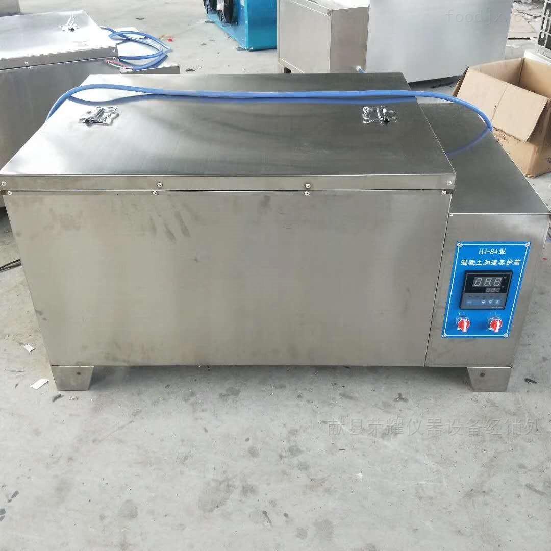 混凝土加速养护箱价格
