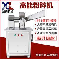 GN-24黑龙江大型商用工业五谷药材风冷粉碎机