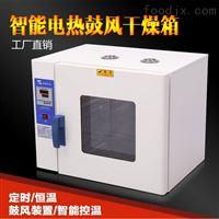 HK-550莲籽薏仁米薏苡仁伏苓低温智能干燥箱