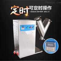 V-10V型混合机粉料干粉饲料粉末颗粒搅拌