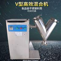 V10干粉混合机不锈钢颗粒搅拌机