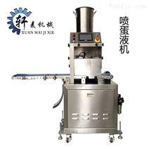 轩麦XM-600岩烧吐司喷蛋液机