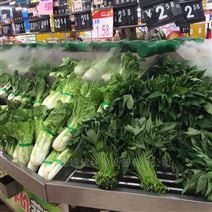 超市水果展臺保鮮加濕設備