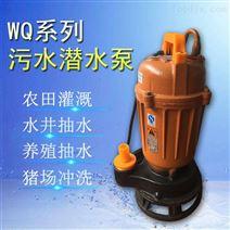 污水提升泵潜污泵380V排灌水泵