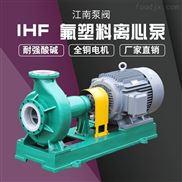 江南IHF40-25-160氟合金卧式离心泵