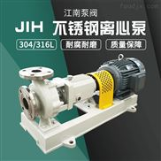 江南泵阀JIH50-32-250单级单吸不锈钢离心泵