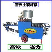 花盆基质装填机 育苗营养土自动装杯机