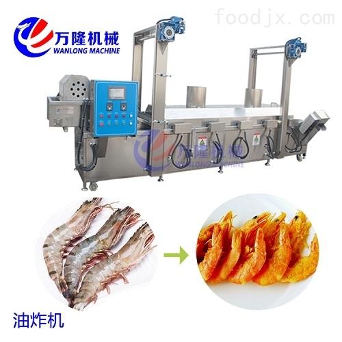 食品加工中心用薯片油炸机 蚕豆连续油炸锅