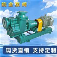 氟塑料自吸泵FZB耐酸碱化工防腐吸酸防腐泵